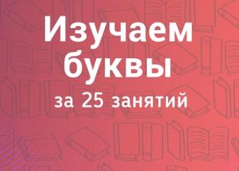 Логопед: обучение азбуке, коррекция дисграфии, обучение чтению