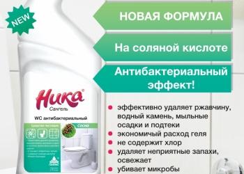Моющие и дез средства НИКА в Севастополе
