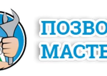 "Диспетчерская Служба Бытовых Услуг ""Добрый Мастер"""