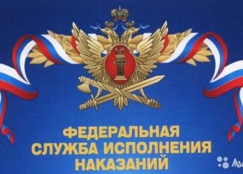 ФКУ ИК-19 УФСИН РОССИИ ПО РЕСПУБЛИКЕ КОМИ
