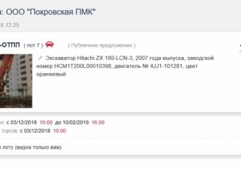 Участвуйте с нами в торгах по продаже имущества банкротов на всех ЭТП РФ.