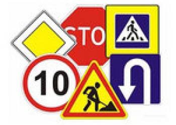Производство и установка дорожных знаков, указателей, табличек