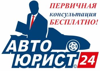 Автоюрист, юрист, адвокат 24ч