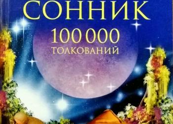 Сонник (100,000) - толкований.