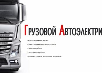 Требуется автоэлектрик грузовых иномарок