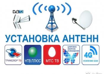 Ремонт ТВ антенн в Курске, районе, возможно выезд по области.