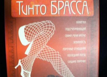 Коллекция фильмов Т.Брасса на DVD-дисках
