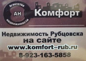 недвижимость Рубцовска