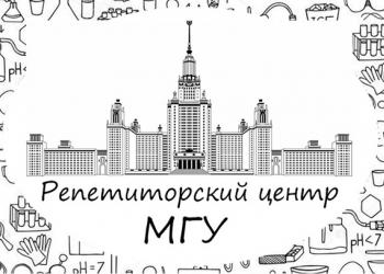 Репетиторский центр МГУ имени М.В. Ломоносова