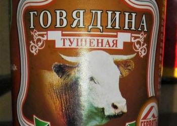 Говядина тушеная Белоруссия «Гервяты» высший сорт 338г.