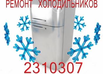 Ежедневно, ремонт холодильников Челябинск