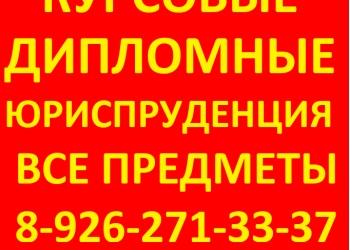 Курсовые, дипломные работы по праву в Москве
