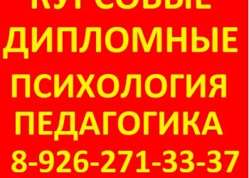 Заказать дипломную по психологии и педагогике в Москве