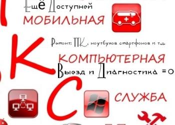 МКС Мобильная Компьютерная Служба