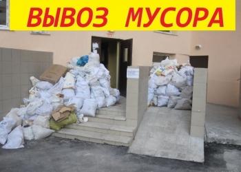 Вывоз и утилизация мусора.