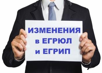 РЕГИСТРАЦИЯ ИЗМЕНЕНИЙ В ООО, ИП