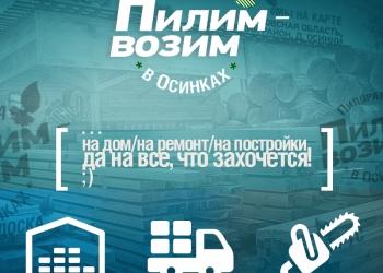 Продажа и доставка бруса-доски / Орловская область