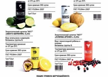 Продам энергетический напиток НЕФТЬ 0,33л
