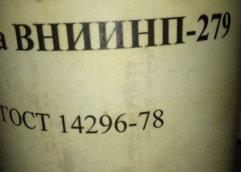 Смазка ВНИИНП-279