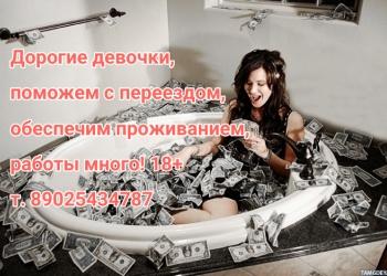 Приглашаем к сотрудничеству милых девушек 18+. Зарплата от 400000 руб