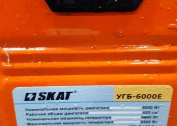 Бензогенератор Skat угб-6000Е