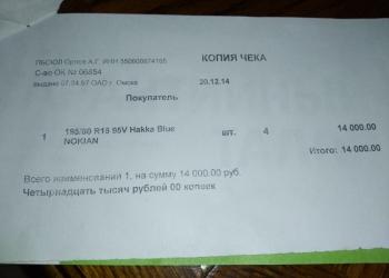 шины Hakka Blue Nokian 195/60 R15