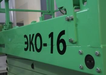 Ножничный аккумуляторный подъемник ЭКО16