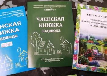 Членские книжки садовода, дачного товарищества, СНТ. Изготовление