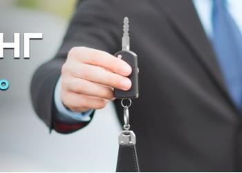 Лизинг субъектам малого и среднего предпринимательства