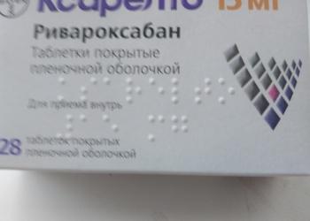 Ксалерто 15 мг