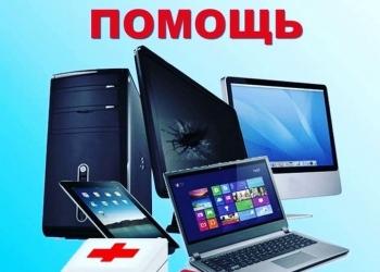 Компьютерный мастер по всей России