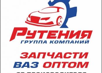 Ищем дилеров и оптовых покупателей запчастей и р.т.и. для ВАЗ, ГАЗ,УАЗ.