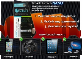 НОВИНКА В РОССИИ!Защитная Нано-жидкость