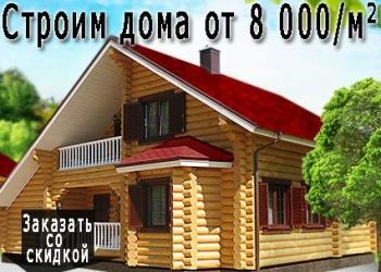"""Строительство каркасных домов """"под ключ"""""""