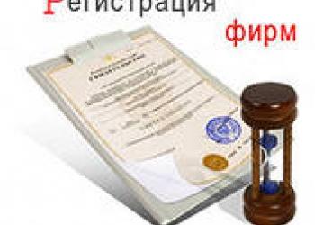 Регистрация ООО. Широкий перечень услуг