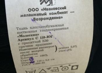 Продаем ткань Молескин c госрезерва