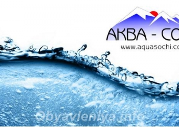 Доставка Воды в Сочи