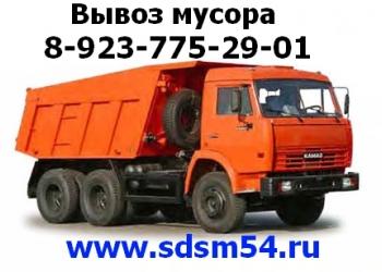 Вывоз мусора Дёшево!