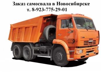 Заказ камаз самосвал в Новосибирске