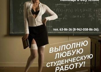 Закажи контрольную, реферат, курсовую, отчет по практике, дипломную работу