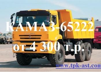 КАМАЗ 65222 в наличии и под заказ от Тпк Автоспецтехника от 4,3млн.руб.