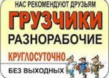 Разнорабочие в Омске 1500 день