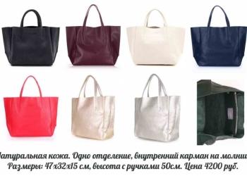 Женские сумки poolparty по оптовым ценам Екб