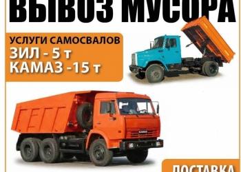 Вывоз мусора строительного, и всякого хлама
