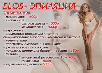 Элос -Эпиляция,омоложение,массаж,чистки лица.