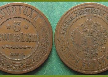 3 копейки 1908 года (медь)
