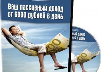 Ваш пассивный доход от 6000 рублей в день.