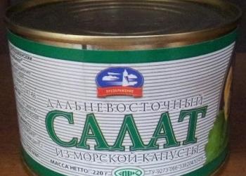 """Продам оптом: """"Дальневосточный"""" салат из морской капусты"""