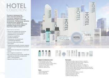 Миникосметика для отелей, гостинниц, хостелов