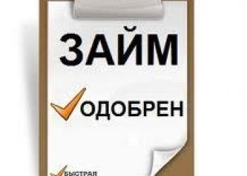 Экспресс кредит до 30 000 рублей